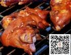 烤猪蹄技术 烤乳猪培训 烤全羊培训加盟