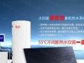 节能环保低能耗取暖制冷烘干热水产品加盟 家用电器
