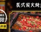 龙潮烤鱼加盟费/烤鱼加盟官网/烤鱼中式餐厅