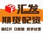 哈尔滨汇发网期货配资交易平台,1-10倍杠杆,0利息