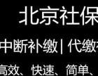 北京社保中断补缴代缴