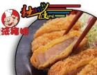 魔法猪排小吃加盟费 魔法猪排加盟费多少钱 炸猪排加盟