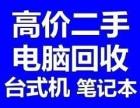 郑州哪里回收苹果笔记本电脑 郑州哪里专业回收笔记本电脑