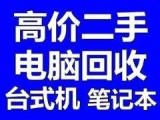 鄭州哪里回收蘋果筆記本電腦 鄭州哪里專業回收筆記本電腦