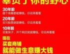 中国电工电器城买两层送一层,有钱就买铺,致富有门路