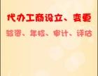 黑龙江省鹏达会计服务有限公司