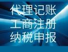 主营业务:财务审计 代理记账 申报纳税 资质代办 清理乱账