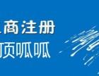 深圳顶呱呱公司注册 集团公司注册 代理记账