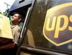 廊坊UPS国际快递廊坊UPS快递取件国际快递
