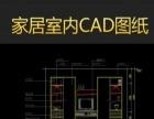 赤峰CAD制图培训速成班