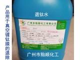 退钛水 钛上退镍剂无氰环保退钛水脱钛剂 金属表面层处理