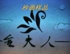 上海沙画演出 沙画制作 沙画师