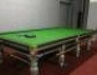 出售台球桌 款式齐全 专业拆装移位换布 品牌二手台