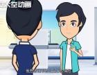 西安MG动画制作-Flash动画-动画制作工作室