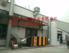 上海赫炫油漆废气处理设备厂家