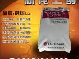 现货供应韩国LG工业级新戊二醇