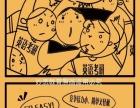 日语考研 日语留学 赴日就业