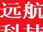 鞍山远航科技有限公司,专业代办工商注册。
