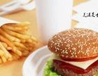 汉堡加盟家美滋汉堡加盟加盟 快餐