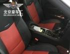 北京天时顺达汽车美容 真皮座椅 车身改色 内饰改装