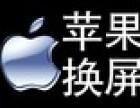 苹果售后 苹果手机售后 苹果电脑售后 苹果平板售后