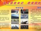 四川省国防教育学院南充校区报名联系方式电话