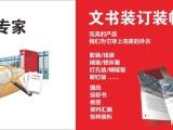 北京安贞桥附近24小时图文快印店标书装订彩色打印