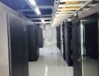 北京IDC机房,高电机房/T3+数据中心