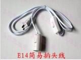 小螺口E14灯座E27灯头大螺口台灯插头线diy灯具配件简易套件