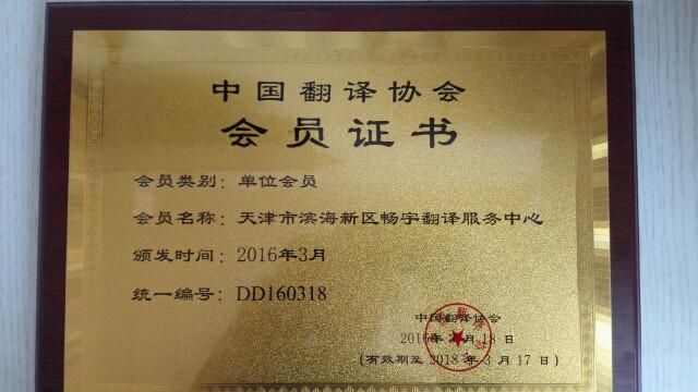 河西文件翻译服务中心-资料翻译盖章首选天津畅宇翻译公司