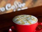 小本创业咖啡店-微咖啡加盟1-5W