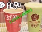 开封 8090奶茶加盟8090奶茶加盟费多少全国连锁