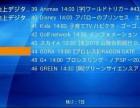 市场顶配日本网络电视盒app来了,newhome日本网络电视