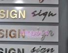 港艺不锈钢字,树脂字,发光字,水晶字,各类标示牌