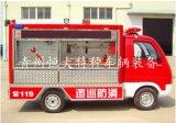 青州消防车定制哪家好-哪里有销售优惠的消防车