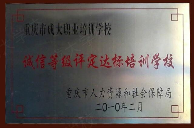 重庆AI培训学校哪里好?AI培训多少钱?