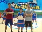 东莞东城寮步篮球暑假班 夏令营 10天 中外教