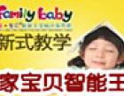 家宝贝智能王全脑开发系统加盟
