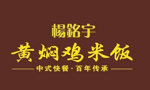 秦皇岛2018年杨铭宇黄焖鸡连锁加盟怎么样