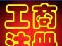 惠州公司代理记账报税,税务难题处理,做各类报告验资
