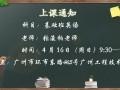 鼎顺教育2018年英语基础班4月16日正式开课