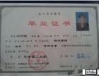 2016年天津成人高考学历报名倒计时