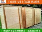 广州天河区天园上门打木架