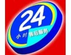 欢迎访问(十堰现代冰箱官方网站)各售后服务咨询电话欢迎您