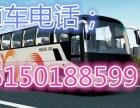苏州到济宁的汽车/多久到/多长时间到15150188599