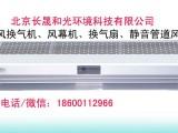 北京风幕机什么牌子好