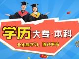上海自考本报名 学历进修培训 国家承认学历