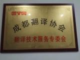 成都营业执照专业翻译公司