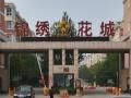 锦绣花城南区 125平米 三室 2层 年付