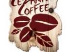 塞尚咖啡加盟